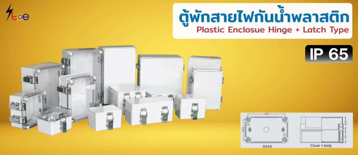 ตู้พักสายไฟพลาสติกชนิดหูสแตนเลส (Plastic Enclosue Hinge + Latch Type)