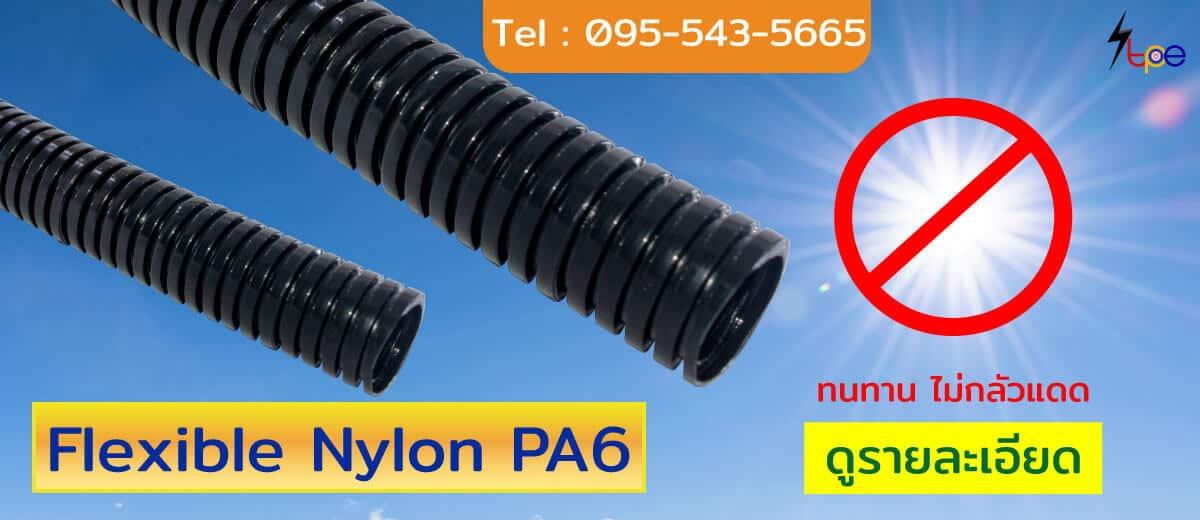 ท่อร้อยสายไฟพลาสติก PA6(Flexible Nylon PA6) ทนทานไม่กลัวแดด