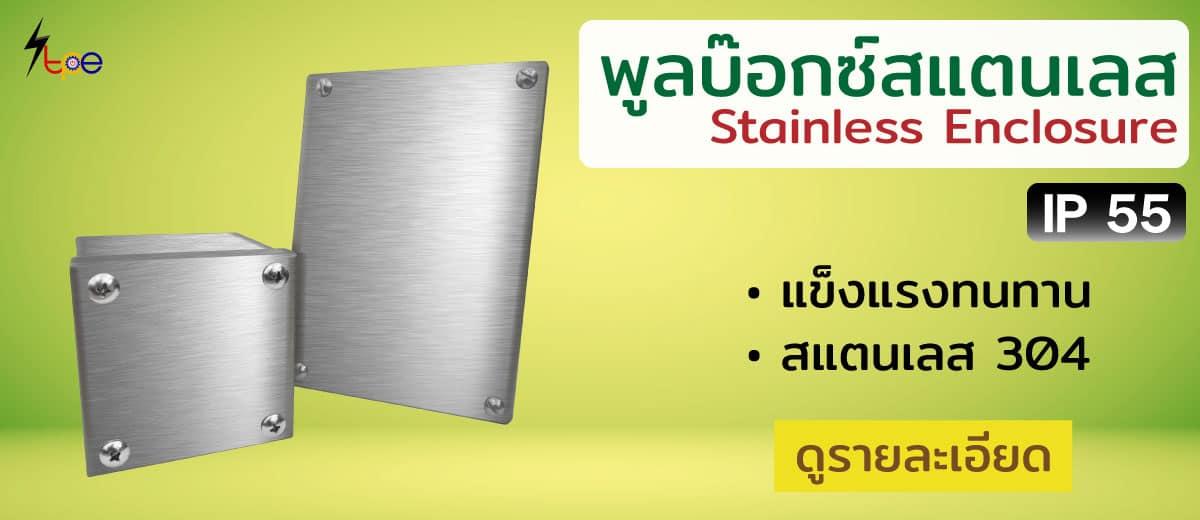 พูลบ๊อกสแตนเลส (Stainles Enclosure)s Steel