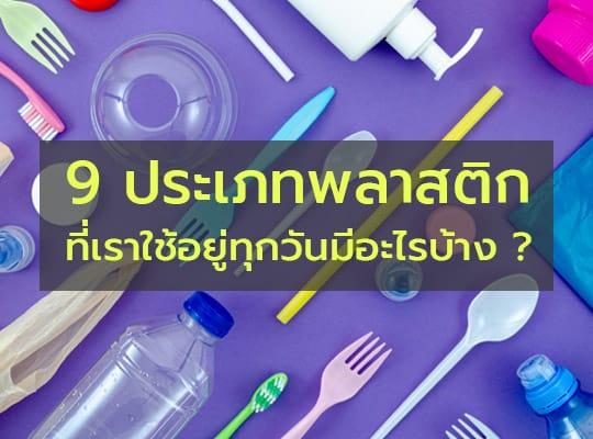 9 ประเภทพลาสติก ที่เราใช้อยู่ทุกวัน มีอะไรบ้าง ?