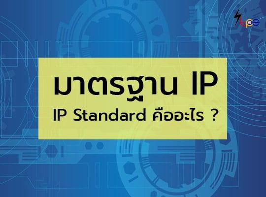 มาตรฐาน IP (IP Standard คืออะไร ?