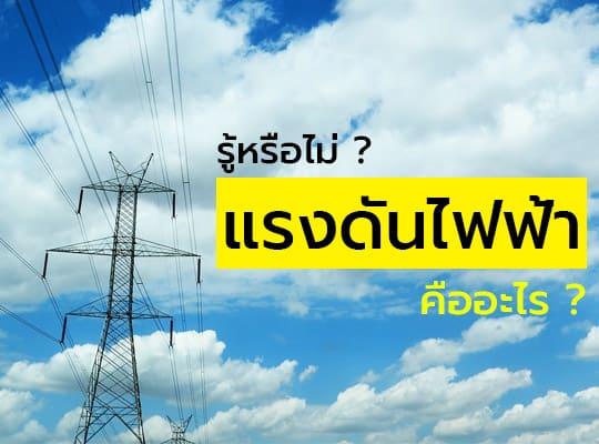 แรงดันไฟฟ้าคืออะไร