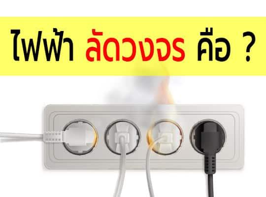 ไฟฟ้าลัดวงจร คืออะไร