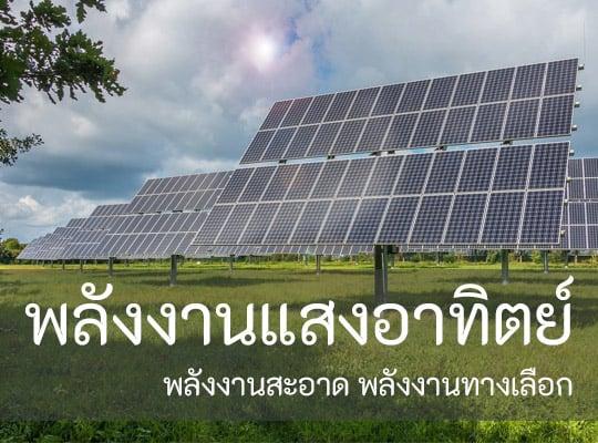 พลังงานแสงอาทิตย์ พลังงานสะอาด พลังงานทดแทน