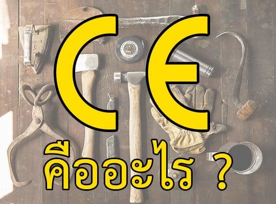 CE คืออะไร