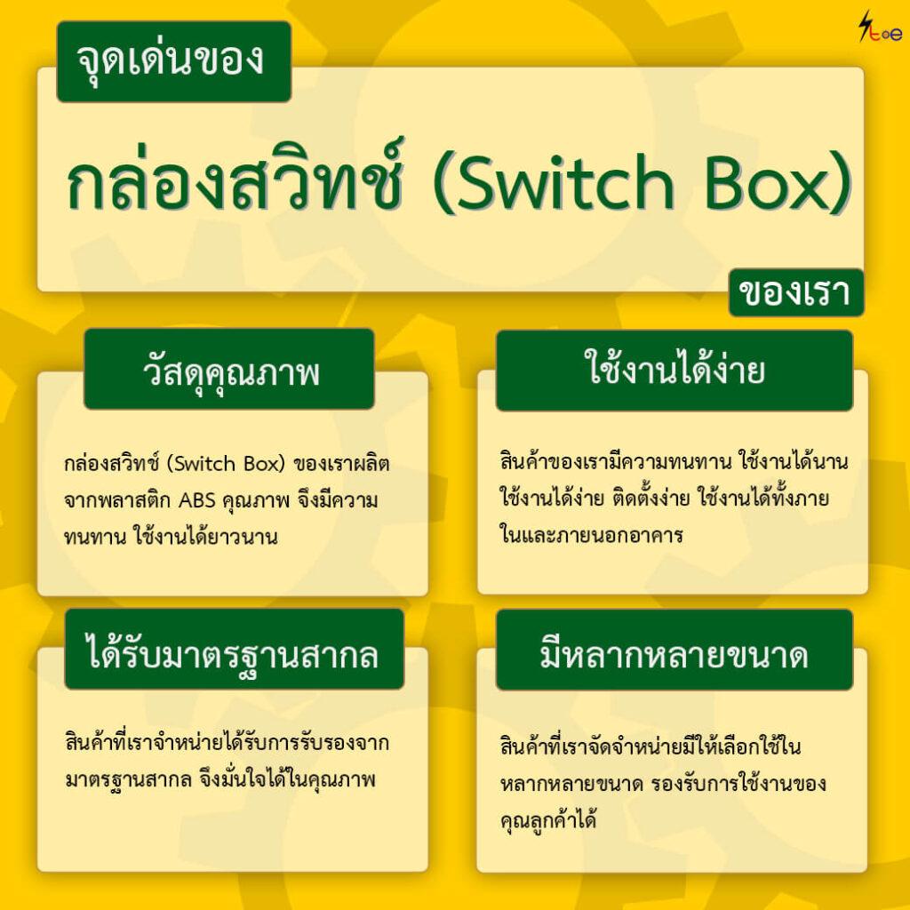 จุดเด่นของ กล่องสวิทช์ (Switch Box) ของเรา