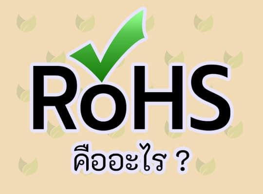 RoHS คืออะไร ?